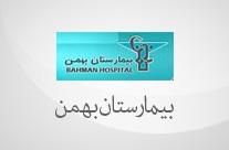 بیمارستان بهمن