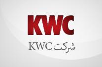 شرکت KWC